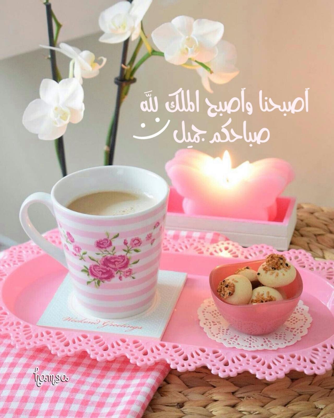 اجمل الصور صباح الخير صور صباح الخير للفيس بوك رمزيات