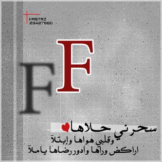صورة صور حرف f , اروع اشكال الحروف