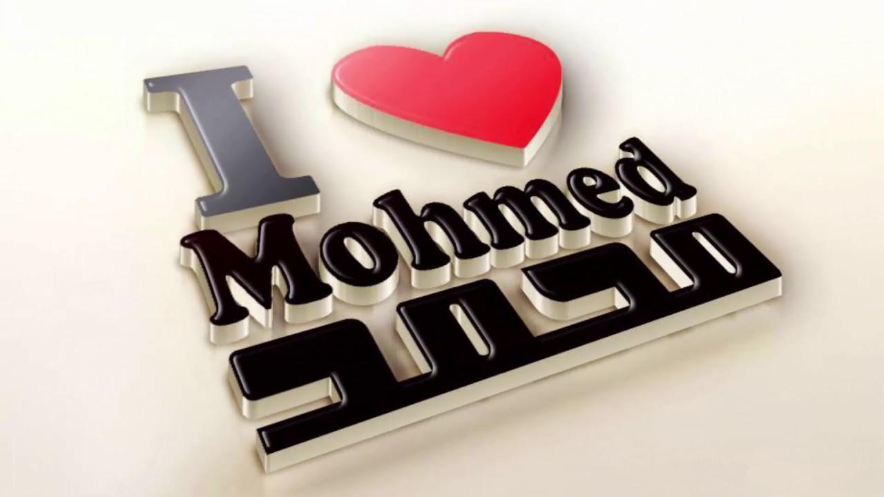 صورة صور لاسم محمد , اشكال متميزة ومختلفة لاسم محمد