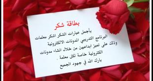 صورة رسالة شكر للمعلم , اجمل كلمات فى حب المعلمين