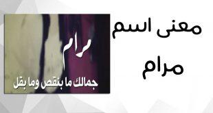 صورة ما معنى اسم مرام , مش هتصدق تفسير اسم مرام