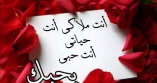 صورة رسائل حب للزوج , دلعى زوجك برساله حب