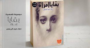 صورة روايات دعاء عبد الرحمن , افضل روايات دعاء عبد الرحمن