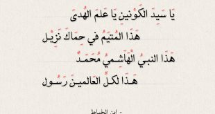 صورة مدح الرسول , كلمات جميلة فى حب محمد
