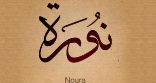 صورة معنى اسم نورة , افضل تفسير لاسم نورة
