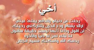 صورة شعر عن فراق الاخ , اقوال حزينة عن الاخ المتوفى