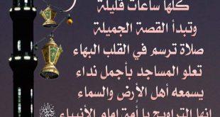 صورة مسجات رمضان , رسائل التهنئة بقدوم شهر رمضان