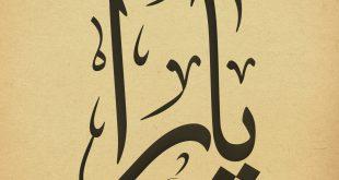 صورة معنى اسم يارا , تفسير اسم يارا بالتفصيل
