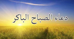 صورة دعاء الصباح مكتوب , اجمل ادعية تقال صباحا