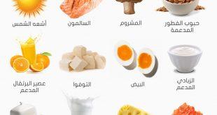 صورة اين يوجد فيتامين د , العناصر الغذائية لفيتامين د