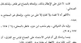 صورة حكم الاستمناء في رمضان , راى الدين فى العادة السرية