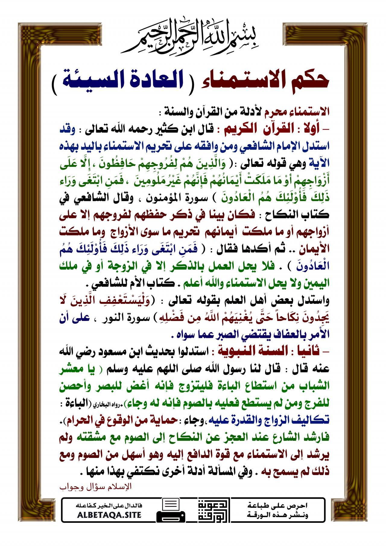 الانحراف كلمات الاغنية تبخر العاده السریه عند الرجال تفطر في رمضان Comertinsaat Com