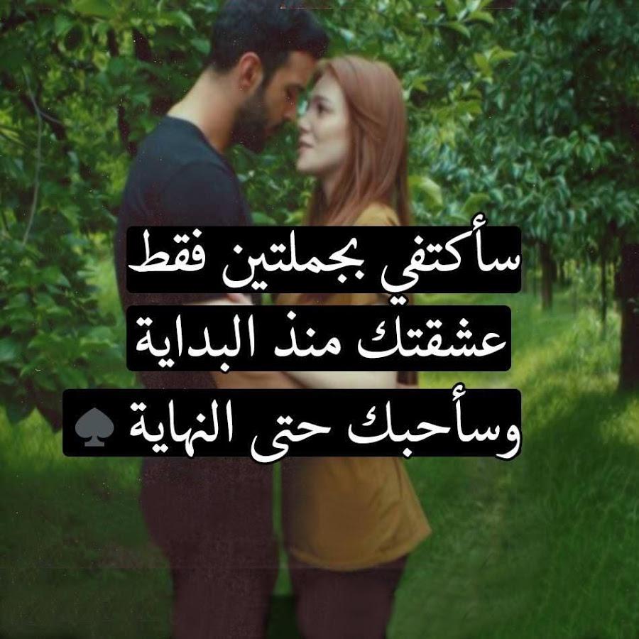 حب ورومانسيه اجمل كلام الحب والرومانسية رمزيات