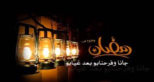 صورة كيف نستقبل رمضان , التحضيرات لدخول شهر رمضان