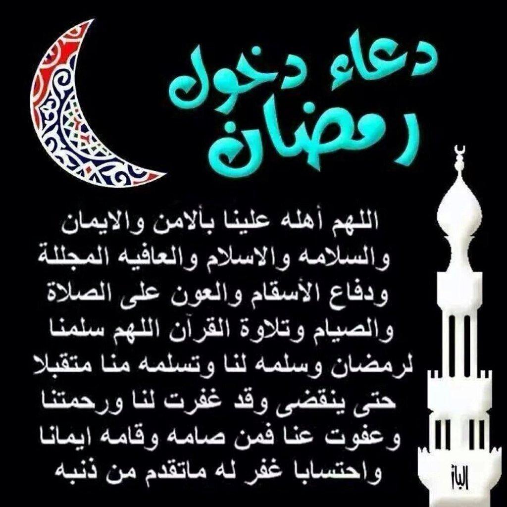 صورة دعاء عن رمضان , استقبل شهر رمضان بهذا الدعاء