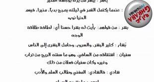صورة اسماء اولاد مميزه , تكشلة حديثة من اسماء الاولاد