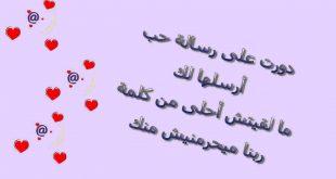 صورة رسائل رومانسية جامدة , اجمل ساله حب رومانسية جدا