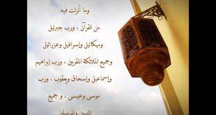 صورة اول ايام رمضان , معلومات عن استقبال شهر رمضان