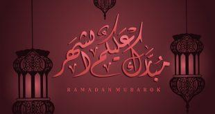 صورة بوستات رمضان , من اجمل ما قراءت عن رمضان
