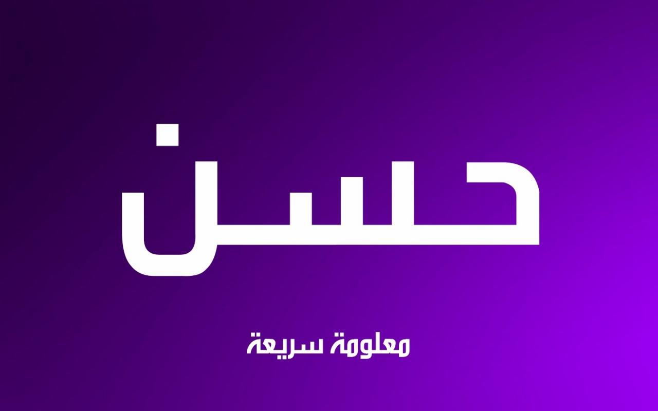 صورة معنى اسم حسن , نفسير اسم حسن
