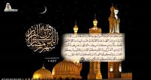 صورة اخر يوم رمضان 2020 , توديع شهر رمضان 2020