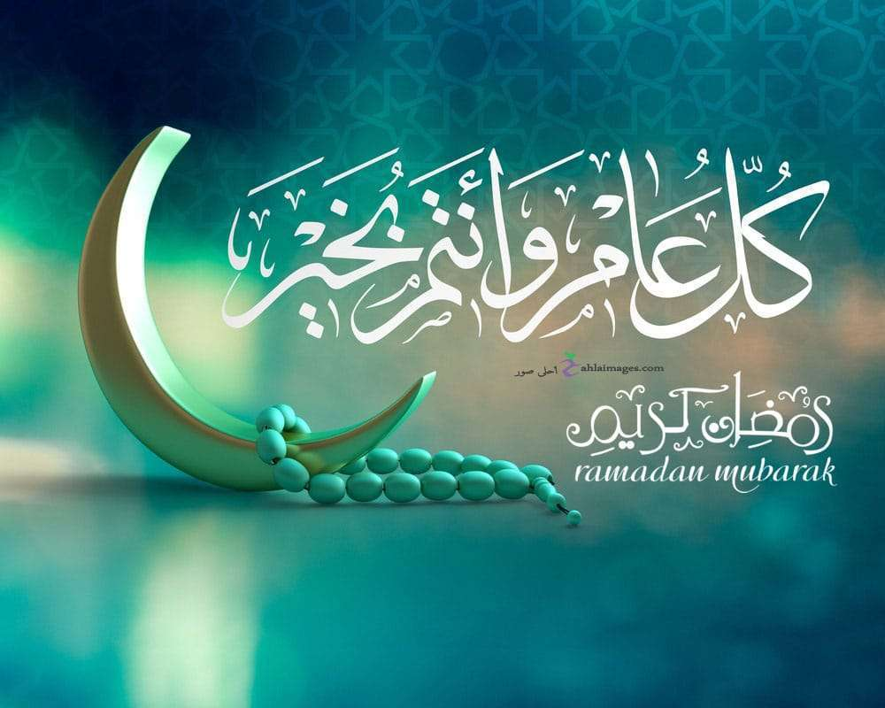 صورة اخر يوم رمضان 2020 , توديع شهر رمضان 2020 676 2