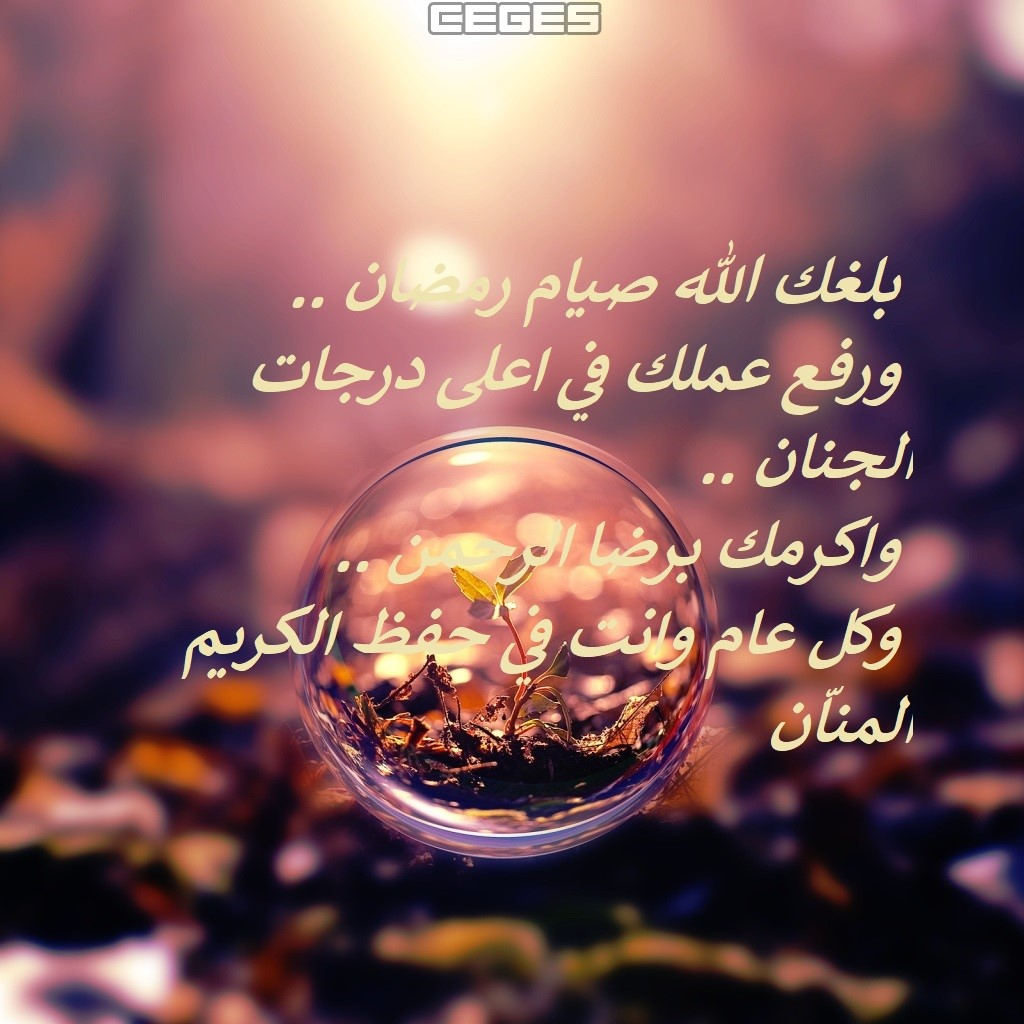 صورة اخر يوم رمضان 2020 , توديع شهر رمضان 2020 676 3