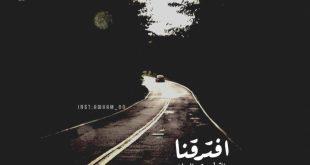 صورة رمزيات فراق , تعبيرات مؤلمة عن الفراق