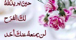 صورة احلى مساء الخير , عبارات لمساء الخير كلها حب