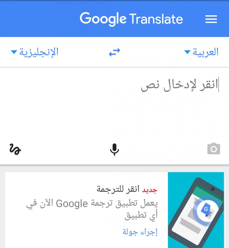 ترجمة الانجليزي بالعربي تحميل برنامج ترجمة بدون نت للكمبيوتر عربي انجليزي تنزيل مترجم قوقل للاندرويد والموبايل