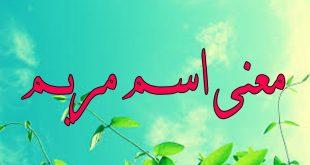 صورة مش معقول التفسير ده حقيقي ,تفسير حلم اسم مريم