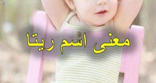 صورة مش هتصدقي معني اسم بنوتك يجنن ,معنى اسم ريتا