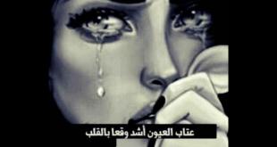 صورة حطها علي الواتس اب هتخلي حبيبك يكلمك في ثواني ,حالات واتس اب عتاب