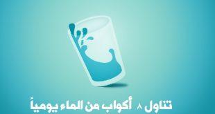 صورة مش معقول ياربي الفوائد دي كلها في الماء ,فوائد الماء