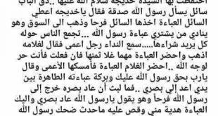 قصه دينية للتعلم منها , قصص دينية اسلامية حقيقية