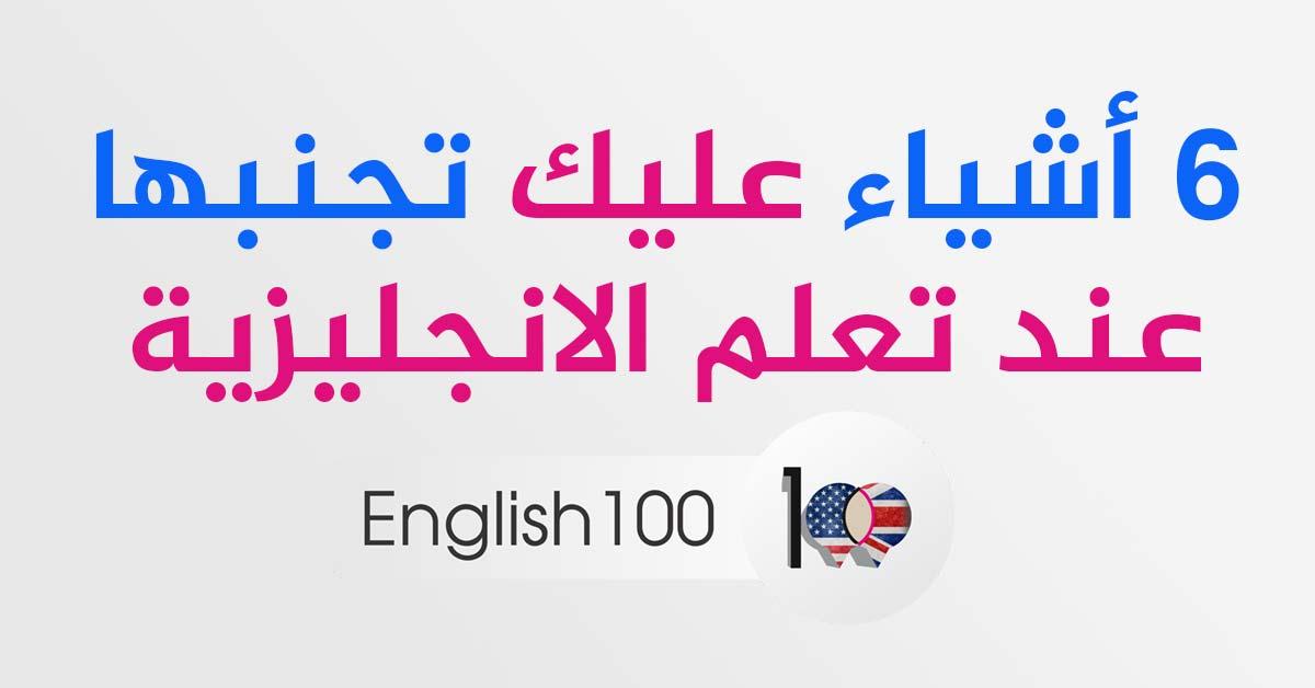 عشرة دائري صاحب كيف اتعلم اللغة الانجليزية في المنزل Comertinsaat Com