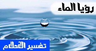 تفسير حلم الماء البارد