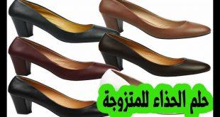 تفسير حلم لبس الحذاء للمتزوجة