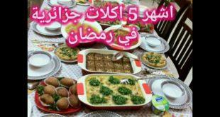 اكلات رمضانية جزائرية